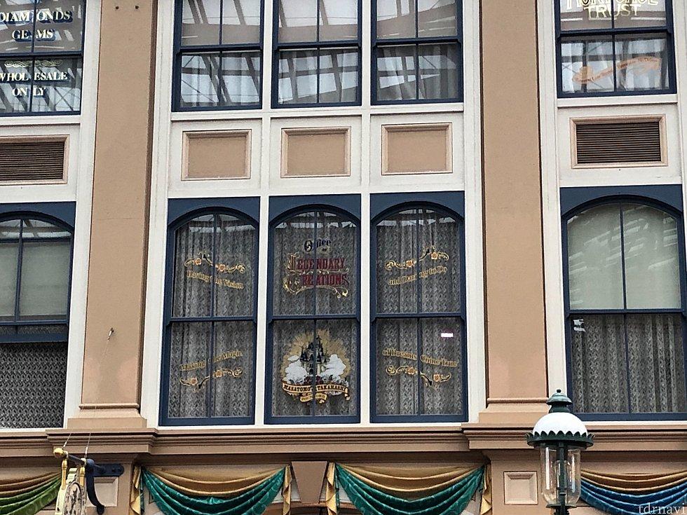 この窓に書かれた人名にまつわるエピソードも聞けて良かったです❣️