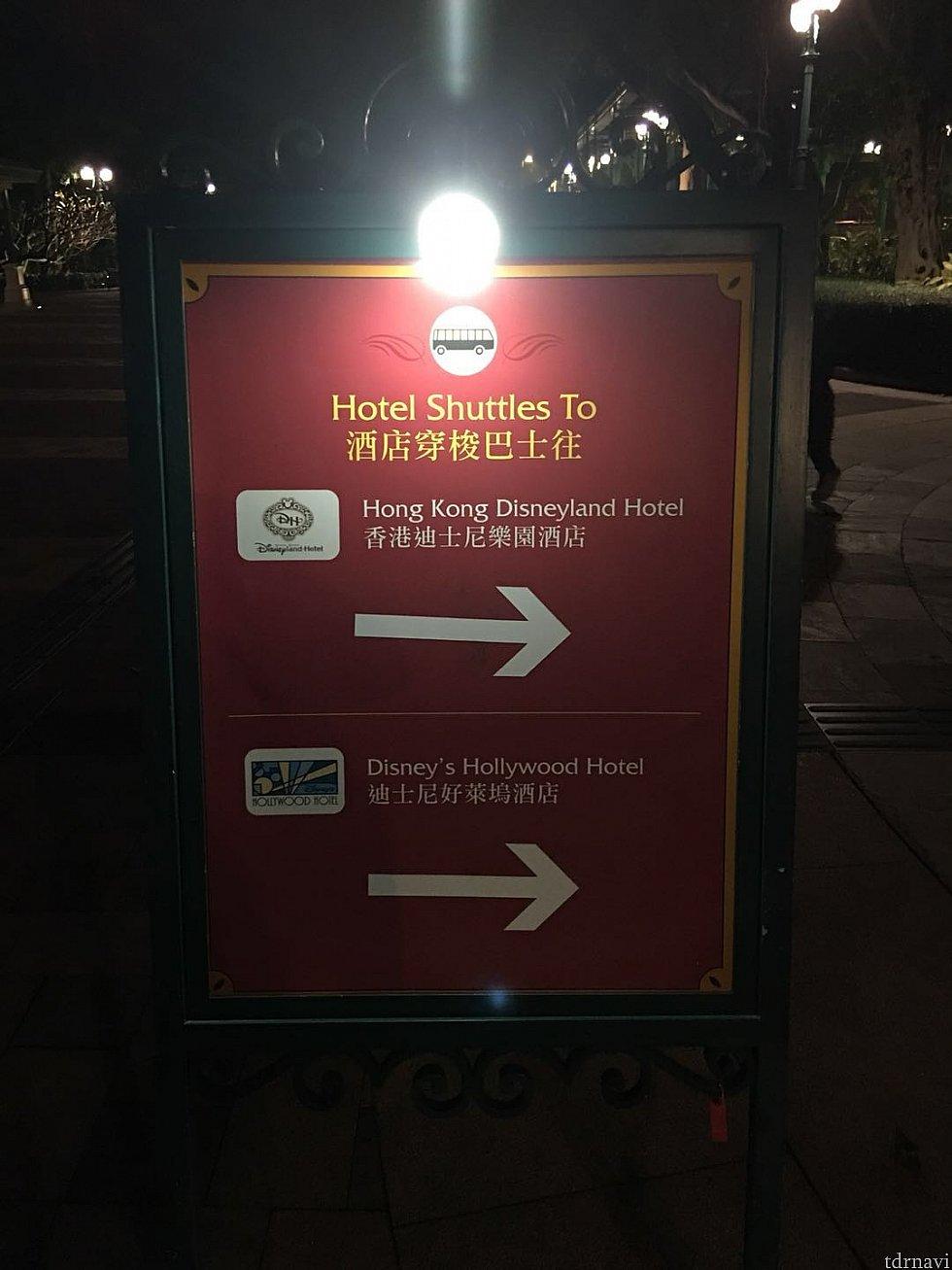 ディズニーランドホテルとハリウッドホテル行きの乗り場は同じエリアとなっていました。