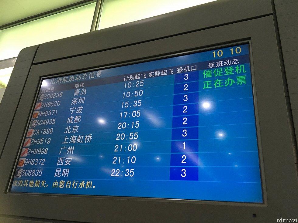 1日10便ぐらいの空港のようで、かなり小さめ。そのためか…、