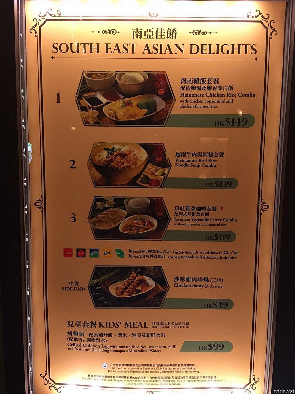 海南鶏飯、ベトナムのフォー、ジャワ風野菜カレー、チキンサティがあります。