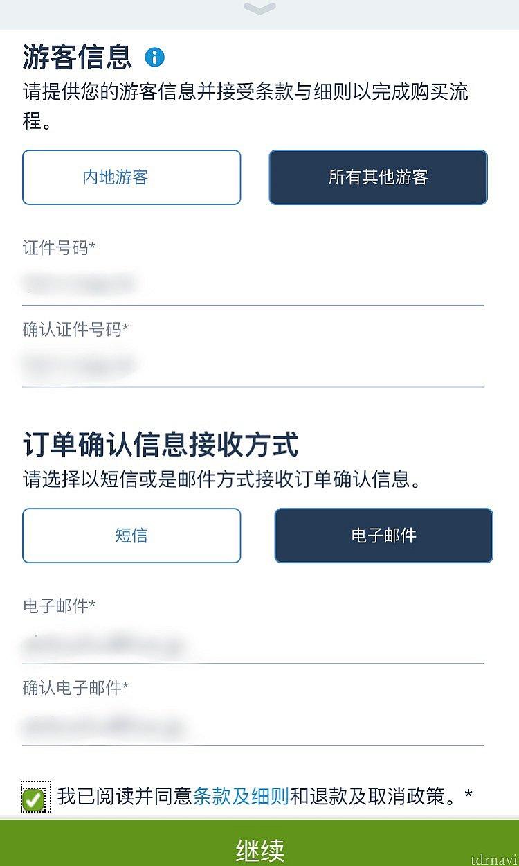 右側を選び、パスポート番号を入力。 携帯番号か、メールアドレスを入力。 それぞれ2回ずつ入力します。