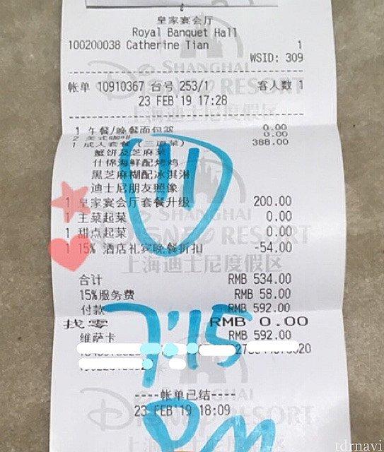 【レシート】合計:592元(約9,922円) ★がイグナイトの追加料金 ♡(ハート)が宿泊者割引(15%引) 青字はイグナイトの集合時間です。