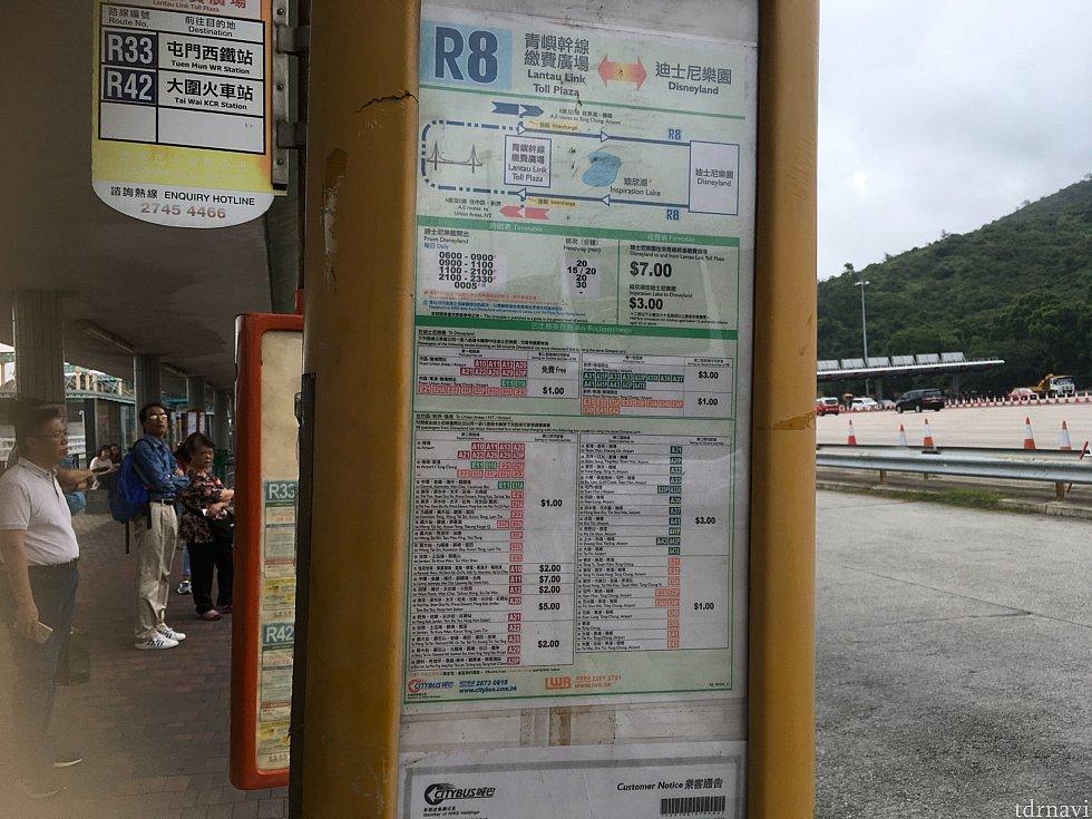 R8のバスの詳細案内。ここでじっと見ていたら到着したバスに乗れず…連絡通路を通り空港方面に行くバス停から乗りました。この連絡通路がかなり長いので2、3分は乗換に見ておいた方が良いです