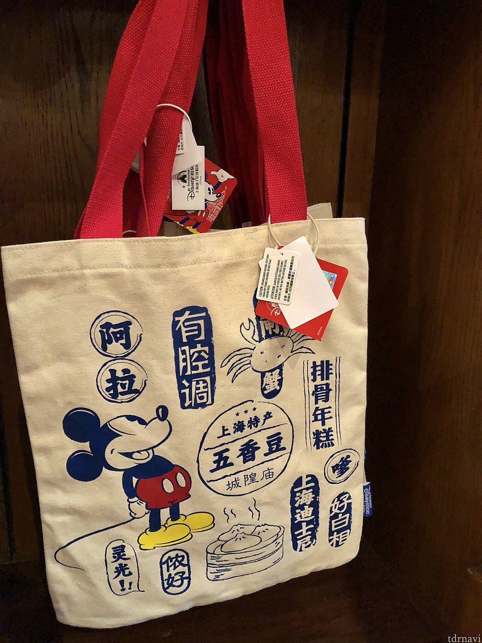 トートバッグ 各79元。 上海語や名産品が書かれています。イラストも可愛い♡