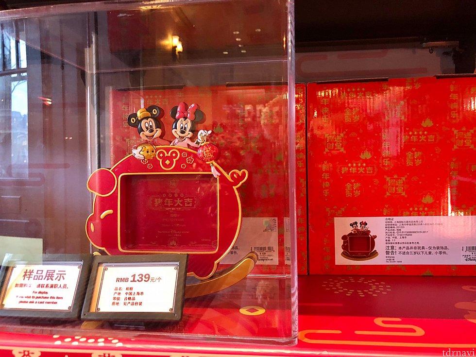 フレーム(箱入り) 139元