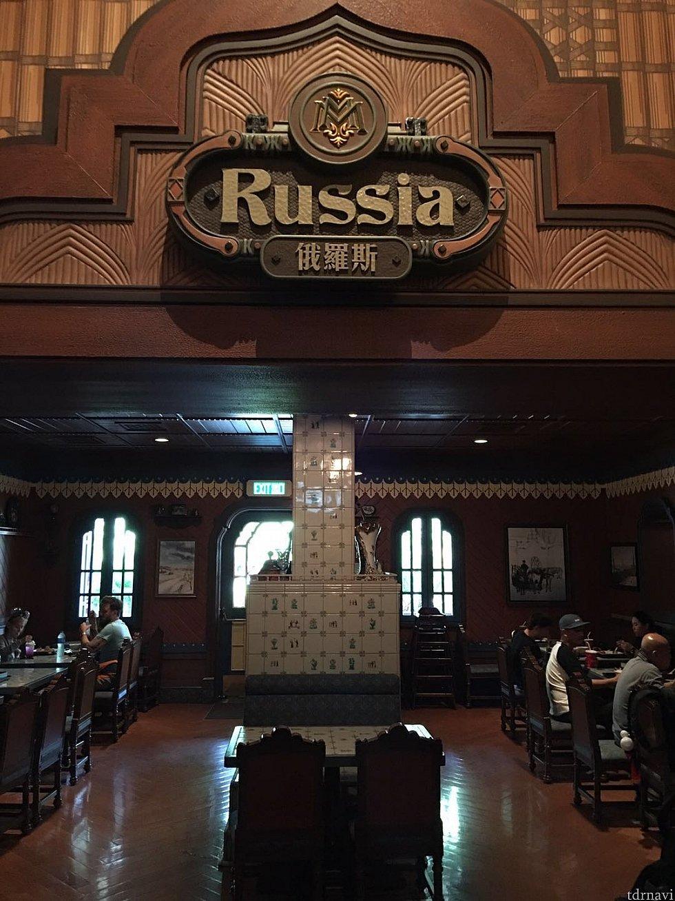 ロシアの部屋
