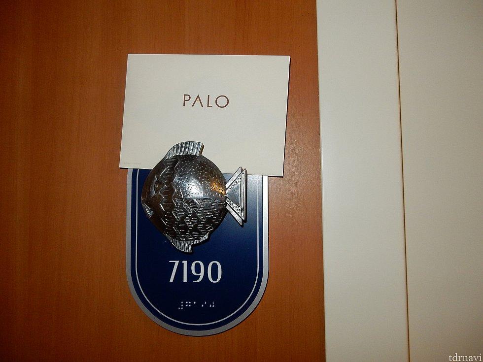 PALOからの手紙を受け取った後はFEを設置しました。