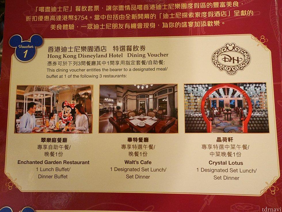 クーポン①は、香港ディズニーランドホテルのレストランから1つ選ぶ(ランチorディナー)