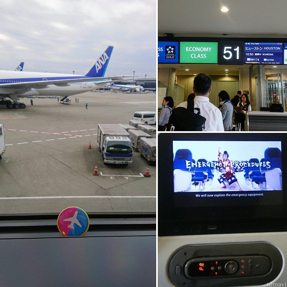 成田空港のANA ボーイング777。色々忘れ物はあるけど、ナビバッジは忘れない😉