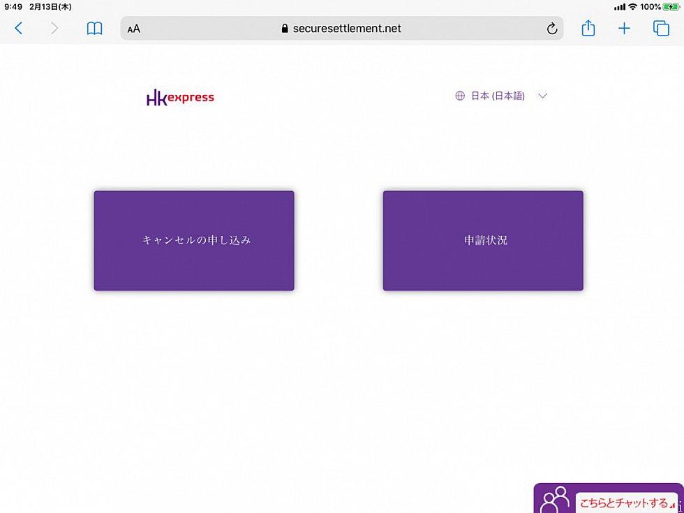 左がキャンセル手続き、右はキャンセル手続きの進捗確認ページです