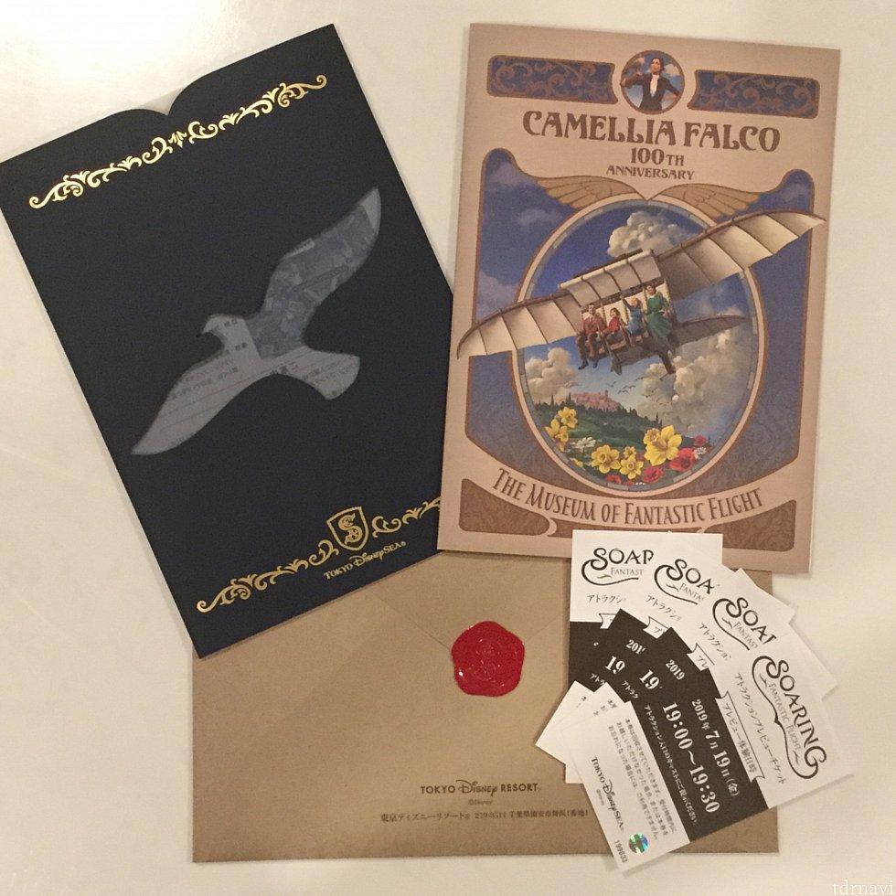 ファンタスティック・フライト・ミュージアムからの招待状