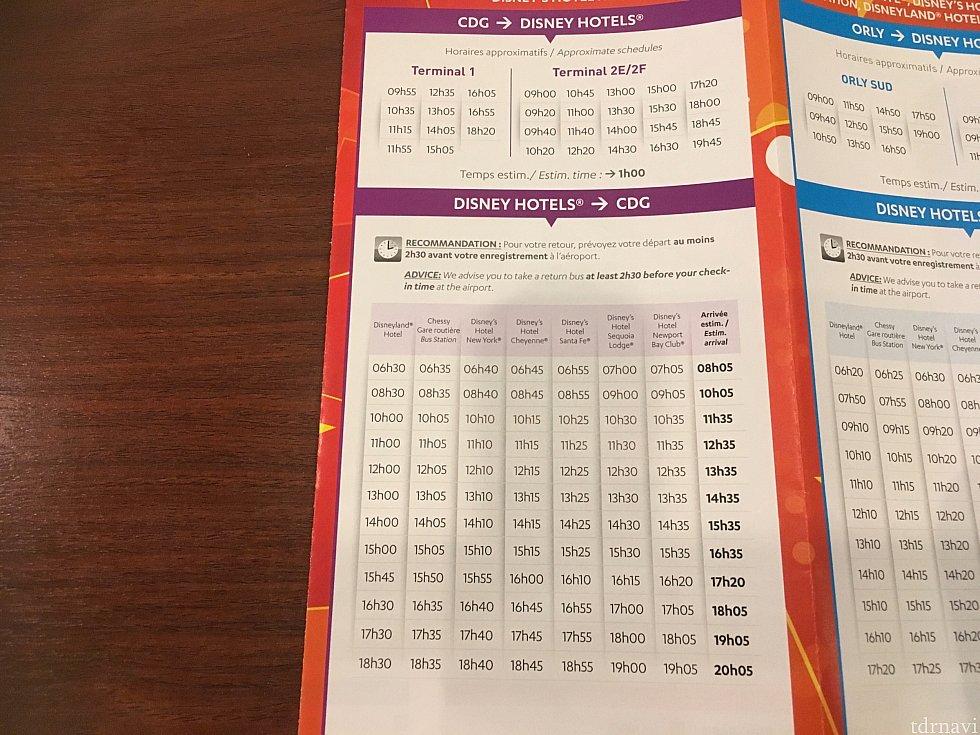 パンフレットより、シャルル・ド・ゴール空港発着バスの時刻表。ニューポート・ベイ・クラブは最終バス停なのでのんびり支度できて良いと思っていたらまさかのほぼ満席到着…!