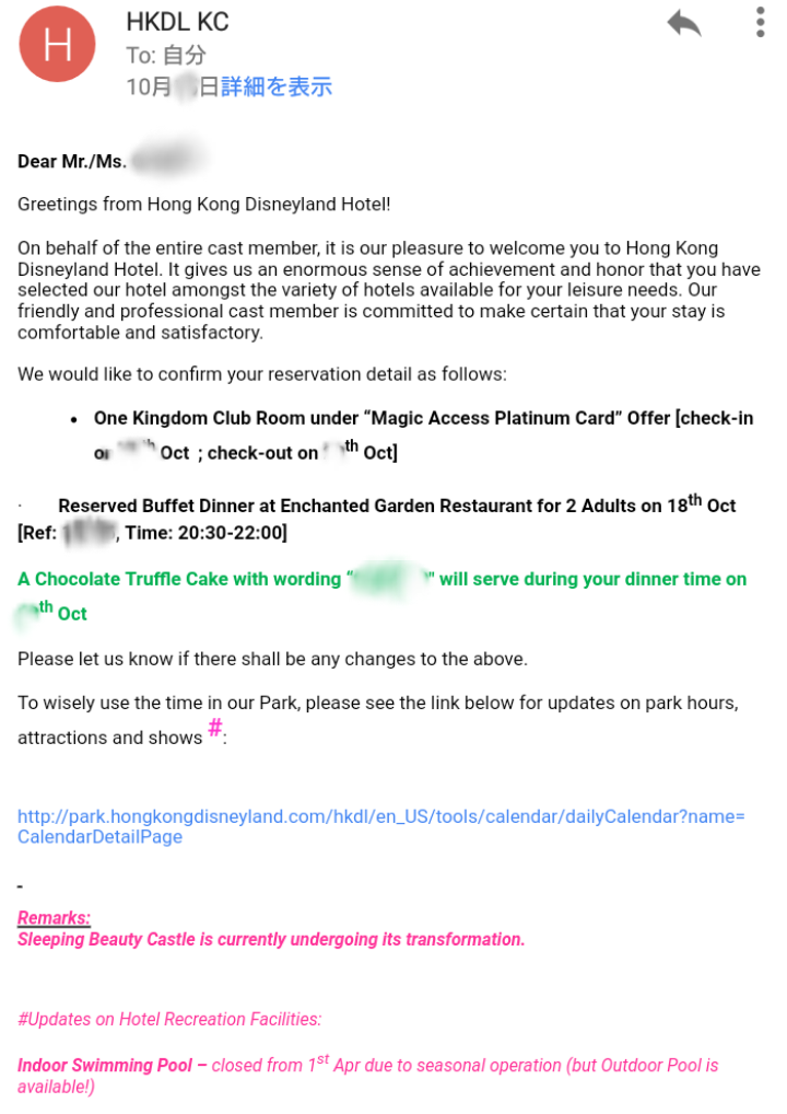 宿泊する数日前、クラブレベルから予約に関するメールが来ました!