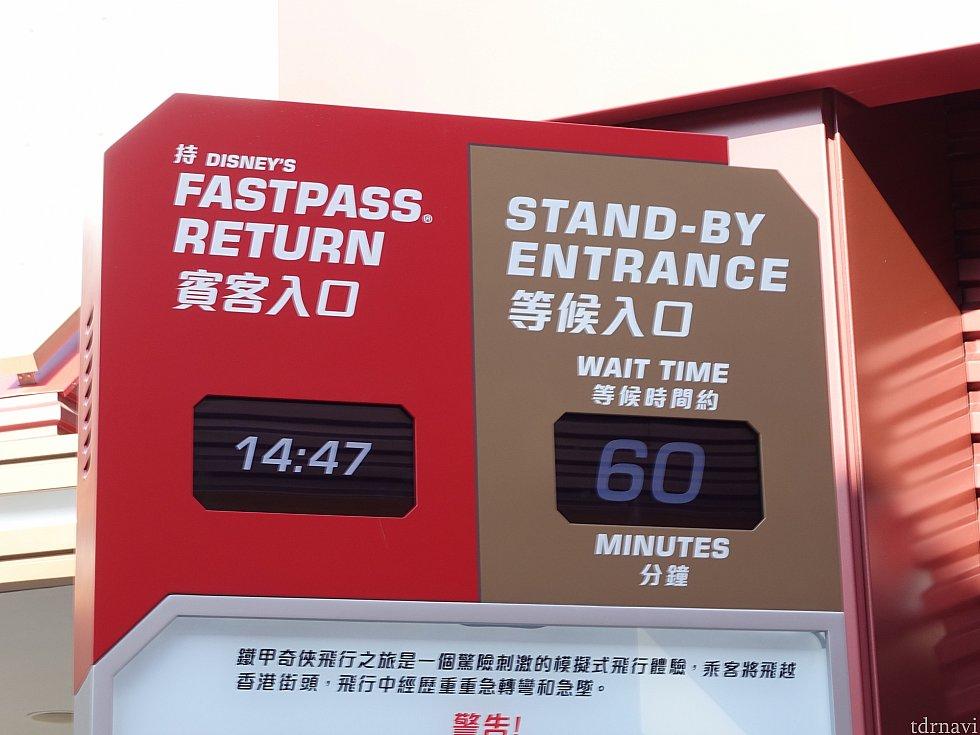 この日は午後から60分待ちでした。ファストパスにも対応。
