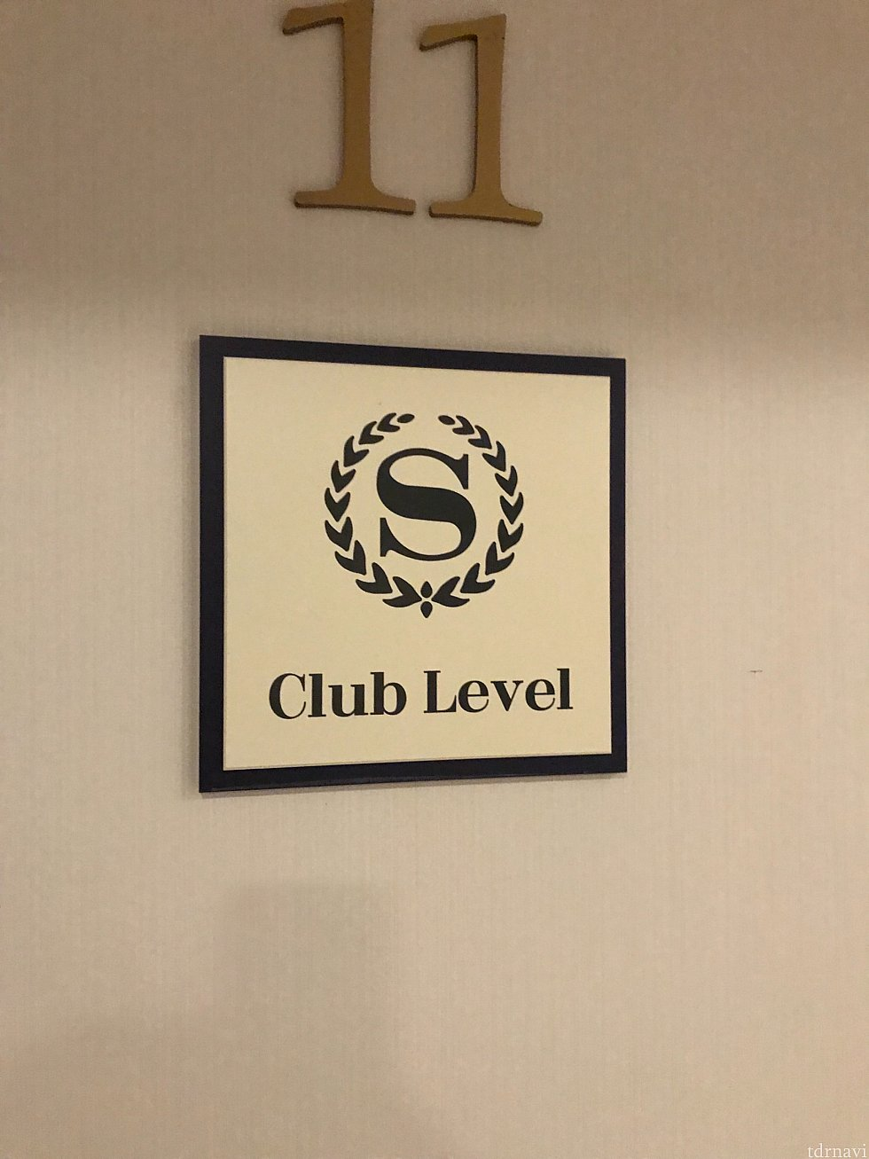 クラブレベル階の11階へ(๑˃̵ᴗ˂̵)