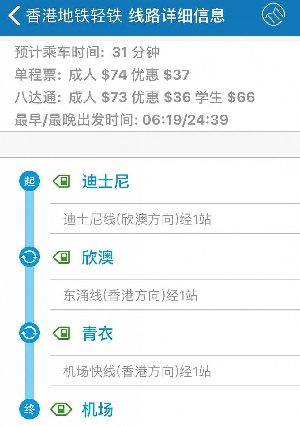 アプリの情報ではディズニー駅の最終列車(24時39分発)に乗っても空港まで行けそうですね。