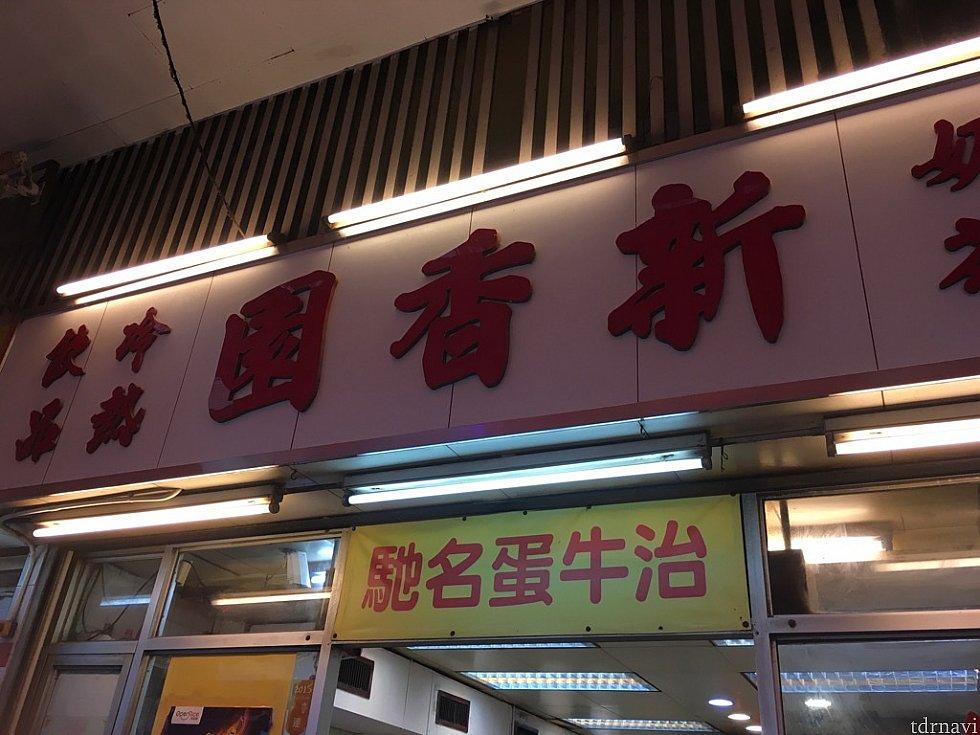 こちらは香港人の友人に教えてもらった香港流ファミレスの「チャーチャーテン」の有名店。香港版ぐるなびの「オープンライス」でも高評価なようで…、