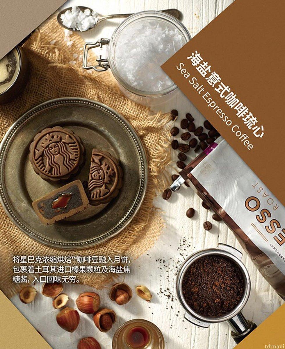 海盐意式咖啡琉心(シーソルトエスプレッソコーヒー)