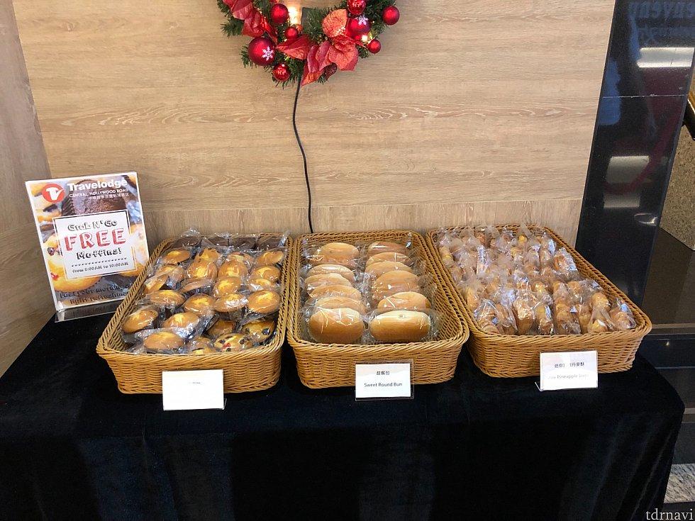 一階ロビーでは8〜10時には朝食としてパンが自由にもらえます。