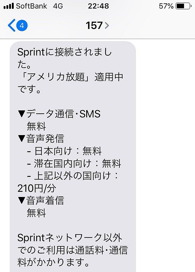 Sprintに接続すると、メッセージが届きます