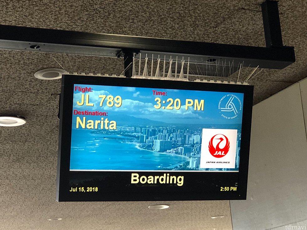 帰りの便 この便利用ですと、 アウラニチェックアウト時間11時までアウラニに滞在できました♪スピーディシャトルのピックアップは11:05でした!
