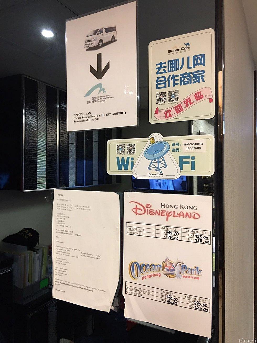 ディズニーランド、オーシャンパークのチケットを割引き価格で購入できるようです。ホテル内は無料Wi-Fi完備です。