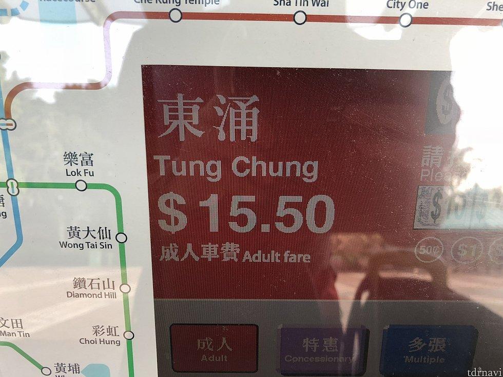 普通に切符を買った場合です オクトパスの方が安いですね!