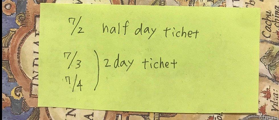 パークチケットを買う時の付箋です。
