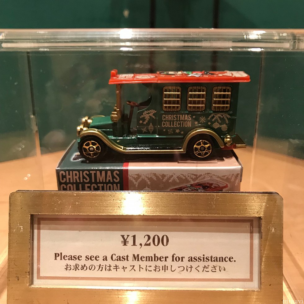 トミカ。1200円
