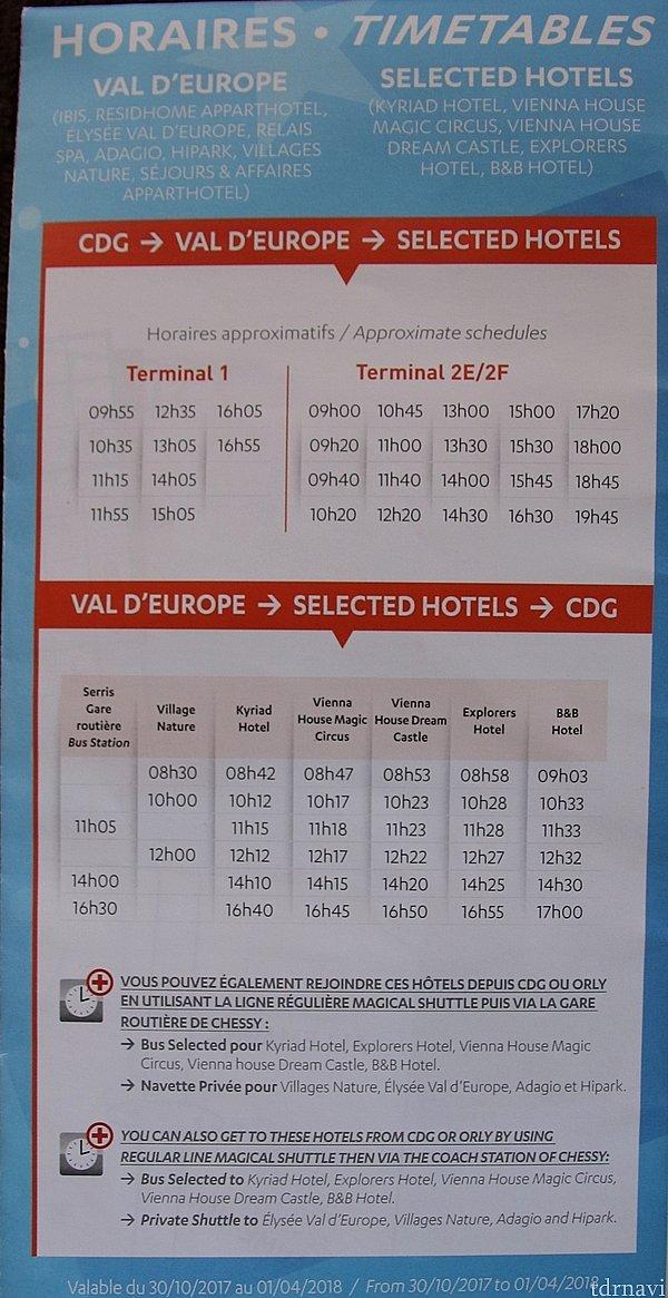 空港⇔パートナーホテルの時刻表。 空港へはTGV駅のバスターミナルが起点。