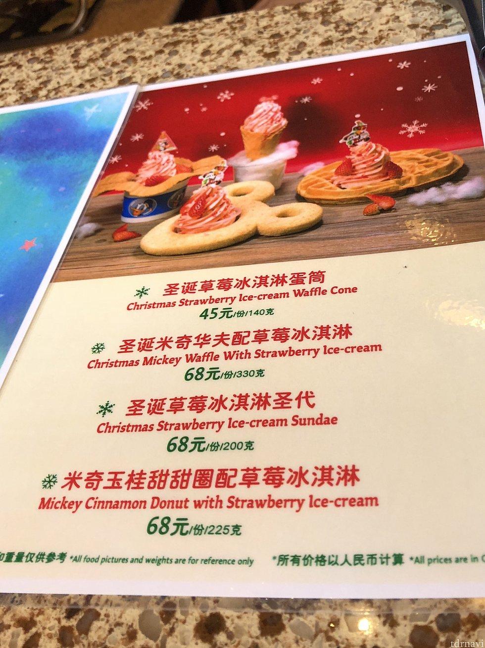 季節メニューはお値段も高め設定。 シナモンドーナツに苺ソフトとか、カロリーも凄そう(笑)