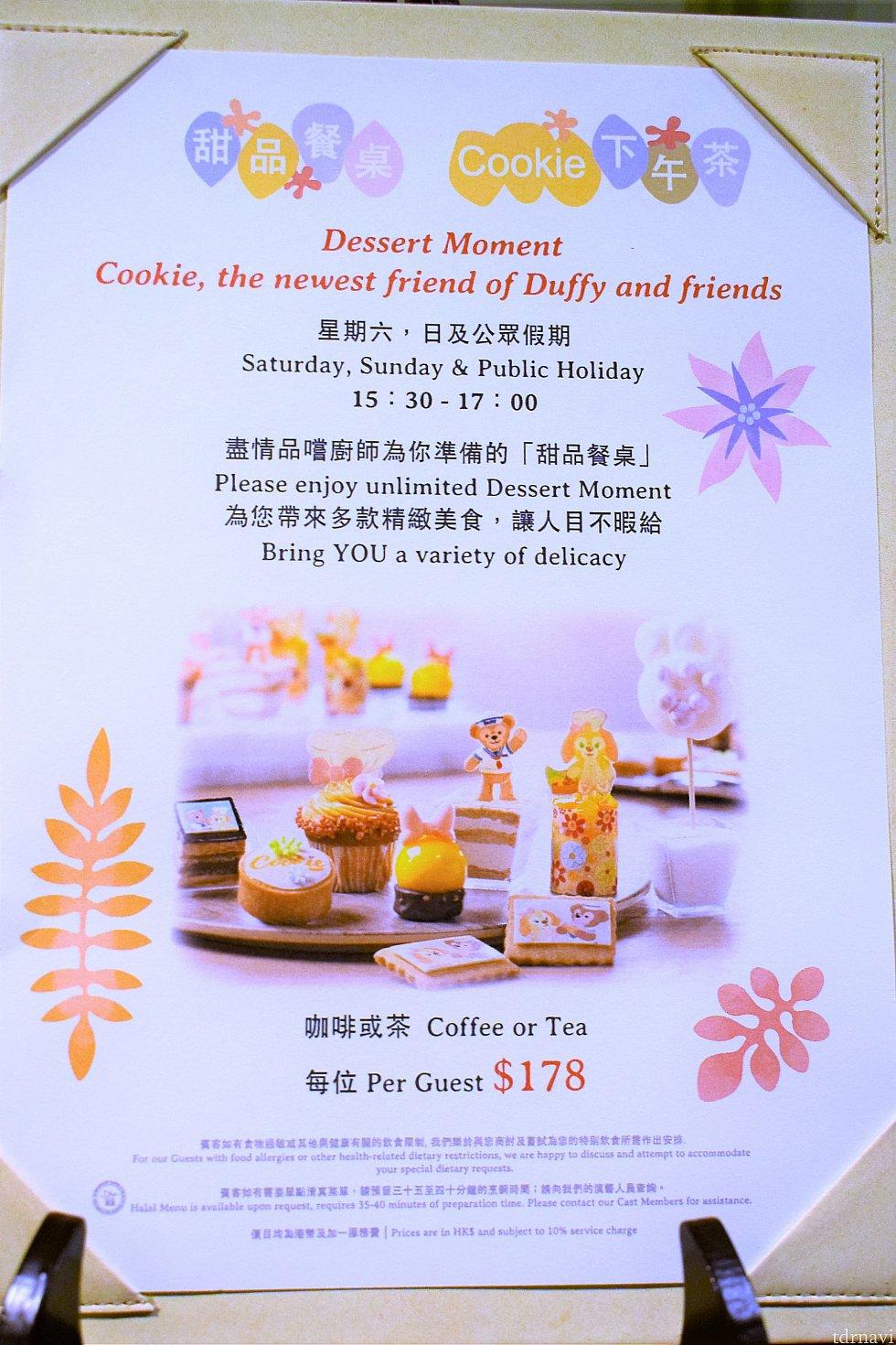 みなさんも香港に行った際はぜひデザートモーメントを楽しんでみてください!!!