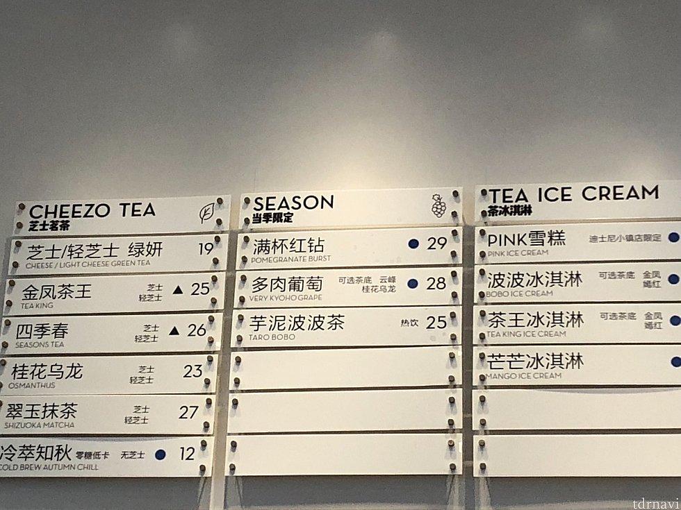 店内のメニュー。 1番右がソフトクリームメニュー。値段切れてますが(^^; 夏限定の桃は終了したようです。芋のドリンク!?