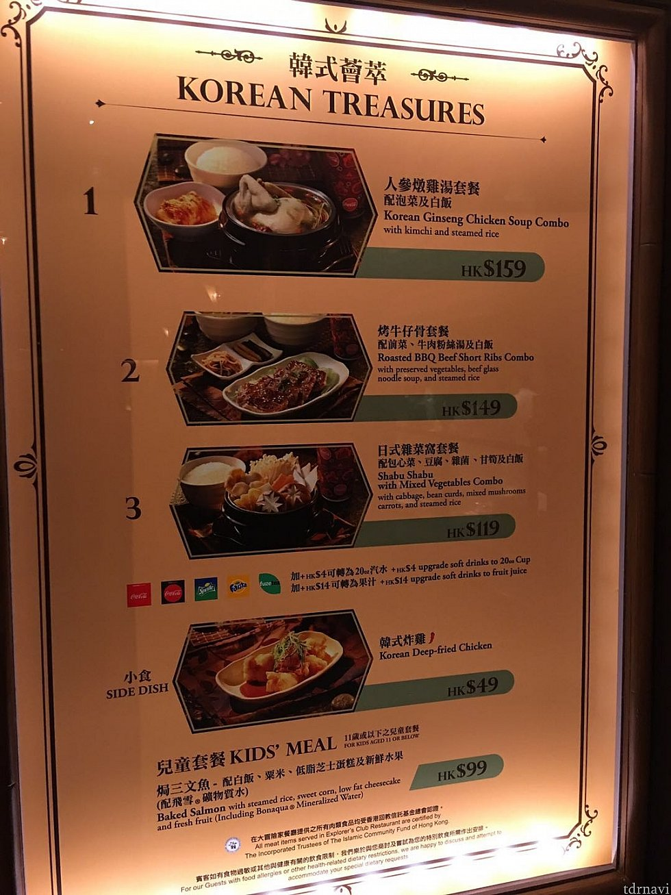 チキンスープ、焼肉、日本風鍋物、韓国風フライドチキンがあります。