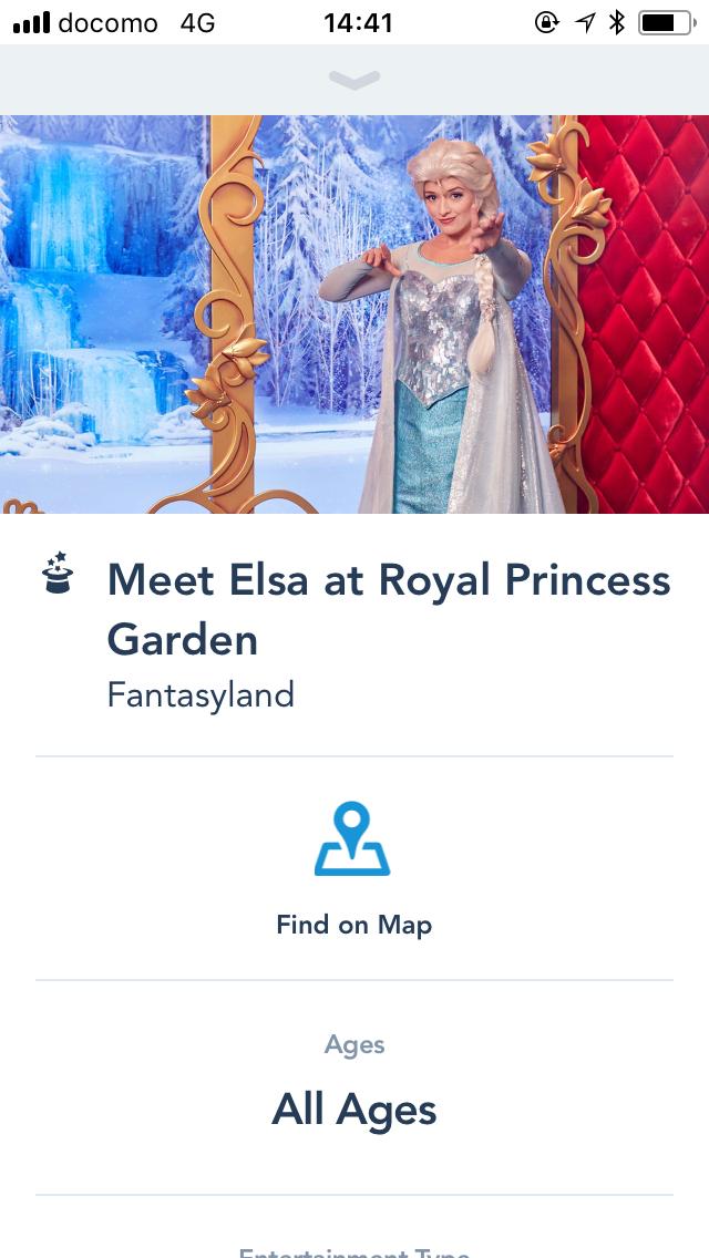 アプリで事前に調べておきます!今回はエルサに会いに行きますよ♡
