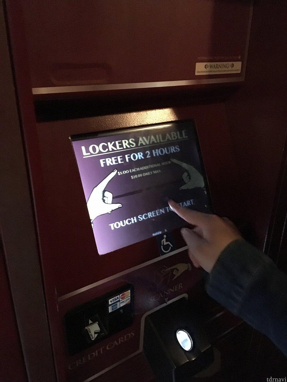 ロッカーの鍵は、自分の指紋になります
