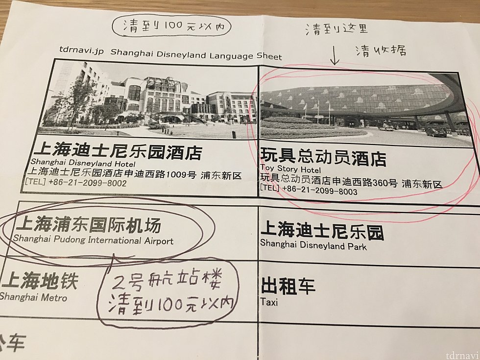 不安すぎて、 こちらで参考にさせていただいた方とまったく同じようにメモして持って行きました! 復路は第二ターミナルからだったため、翻訳サイトで調べて、第二ターミナルと追記しました。(あっているのかどうかはわからないです)