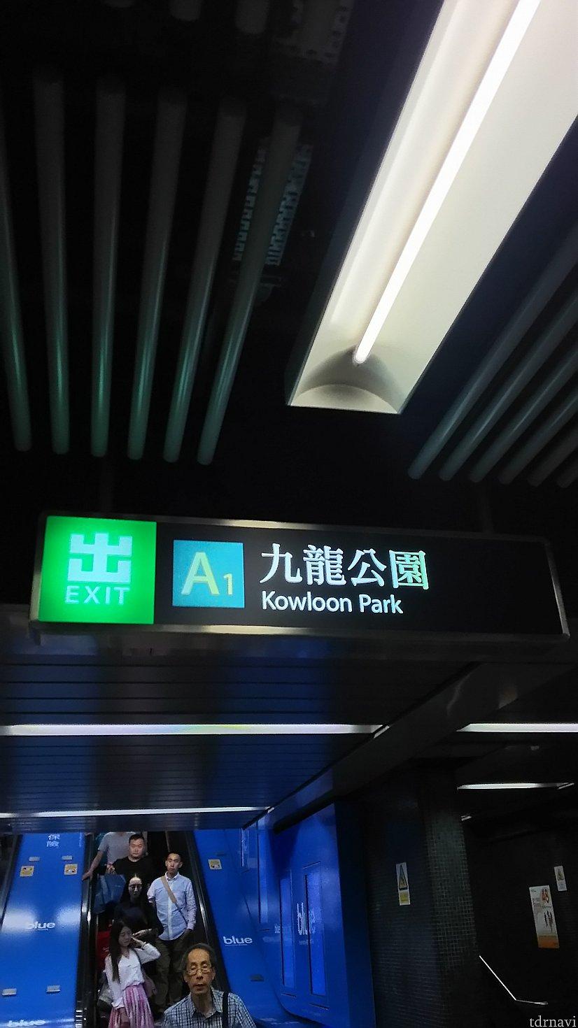 A出口は2つあって、A1の九龍公園出口を出ます