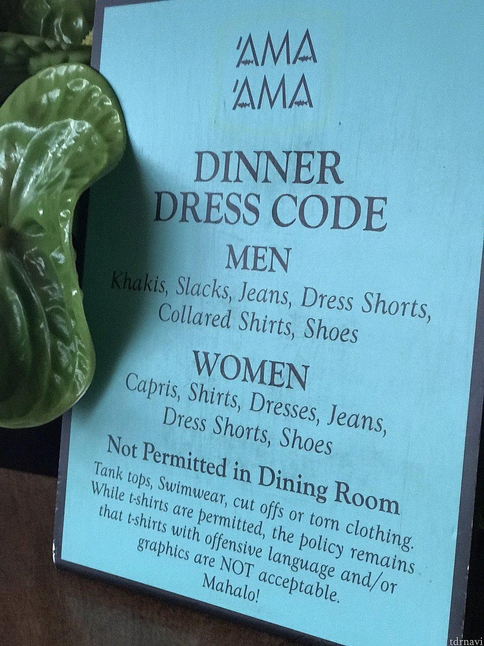 ドレスコード 注意案内です。