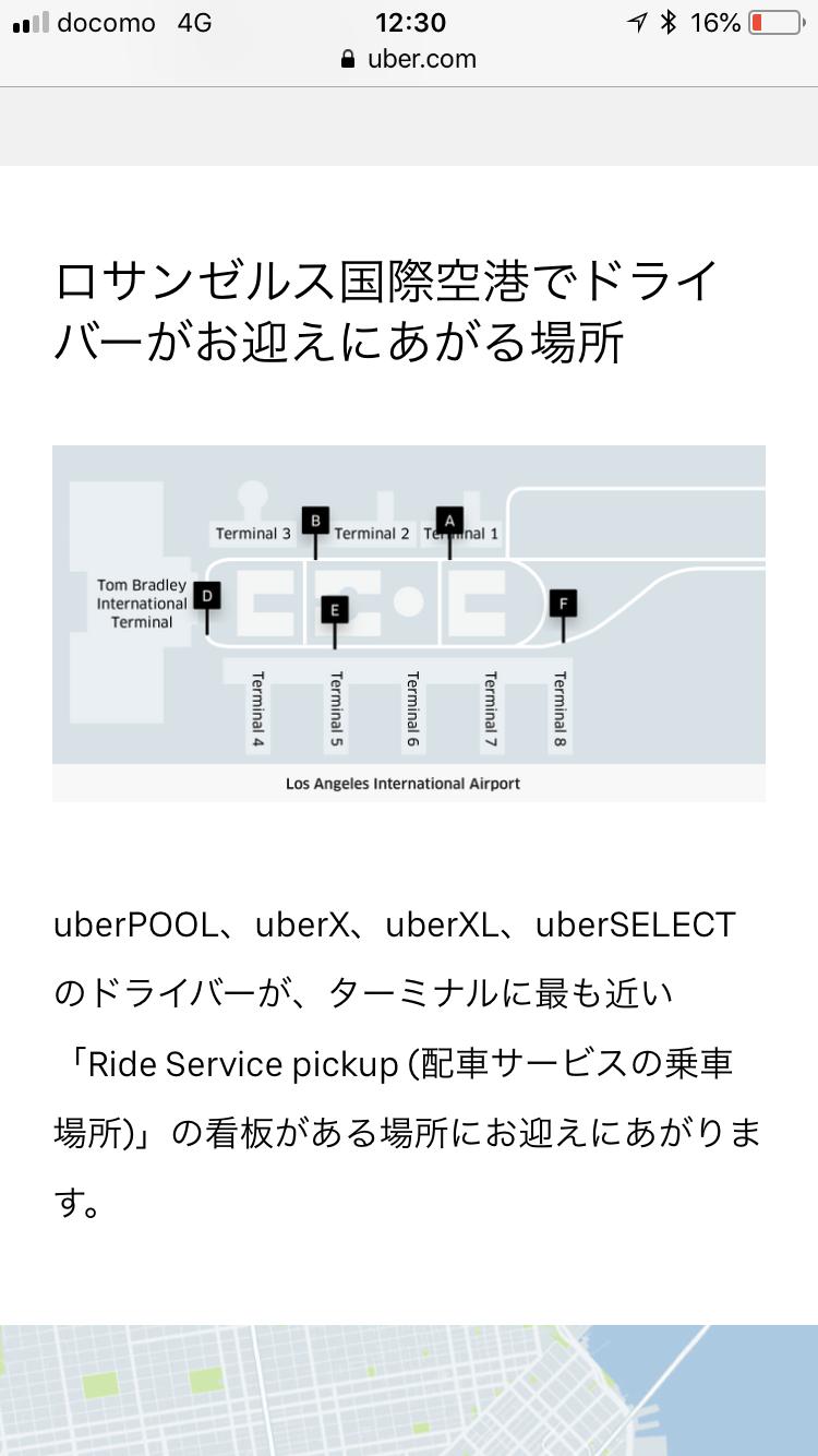 ロサンゼルス国際空港の「Ride Service pickup (配車サービスの乗車場所)」です😊