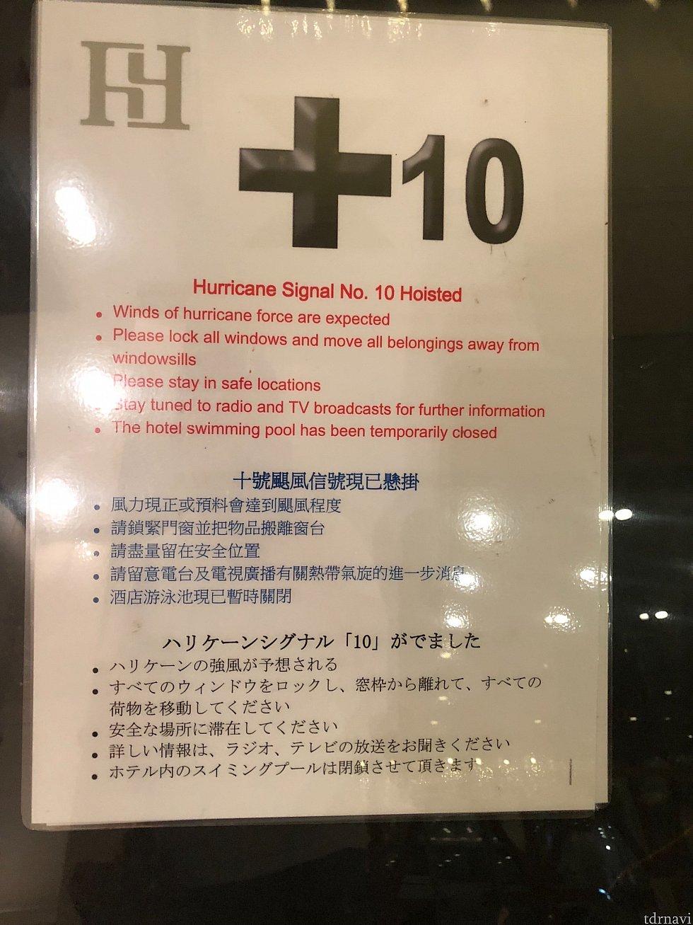 シグナル8以上で香港の会社はお休みです。 今回は最大のシグナル10