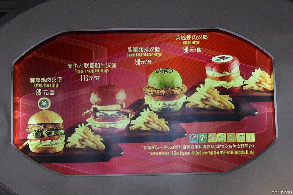 アベンジャーズのメンバーカラーなハンバーガー
