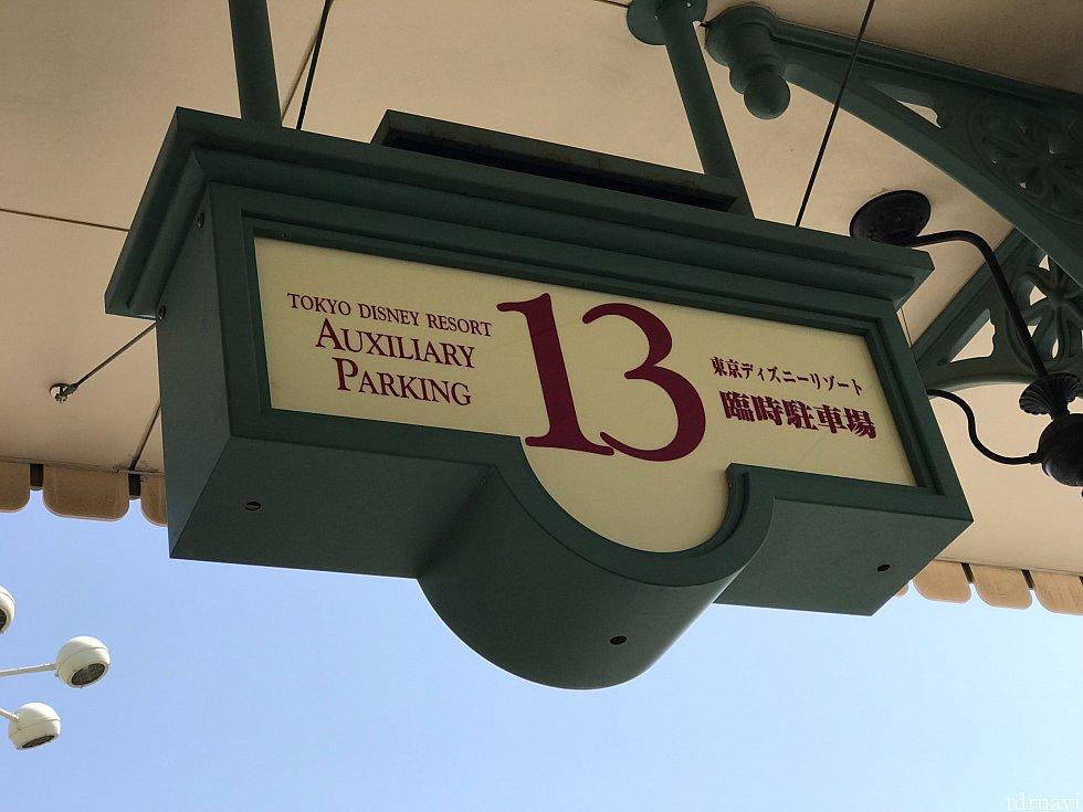 ランドバスターミナル13番乗り場が臨時駐車場行きのバス停になっています。
