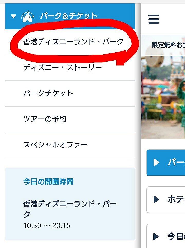 するとこちらのメニューが出てきます。なので赤○で示した香港ディズニーランド・パークを押します。