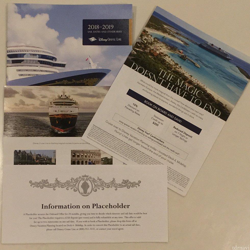 発表されている航路の冊子と予約案内、そして予約表