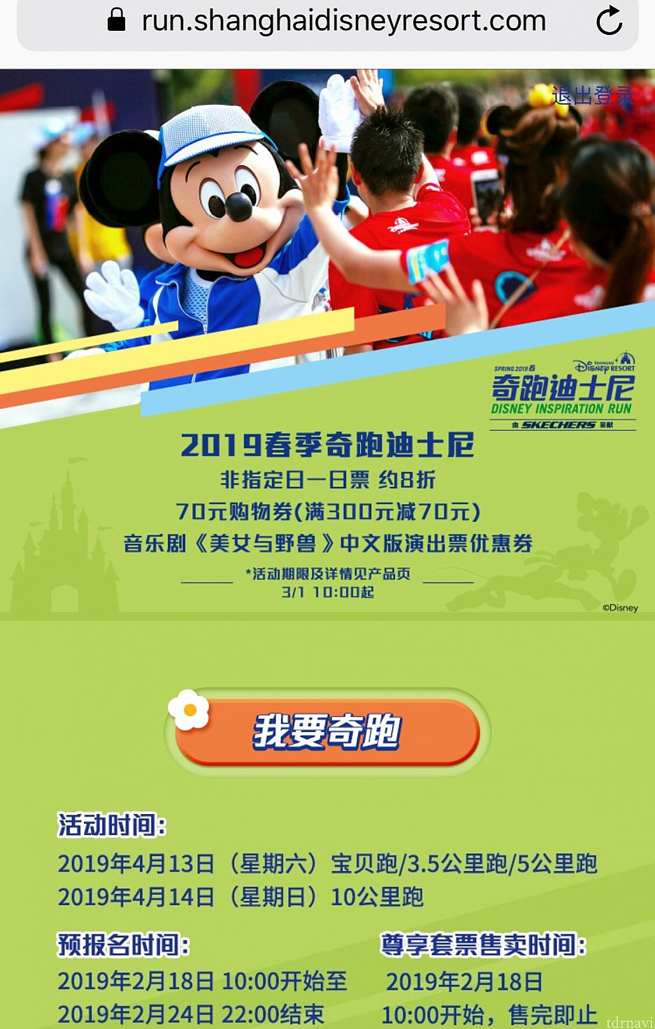 上海ディズニーオフィシャルサイトから専用サイトに飛んでからエントリーします。エントリーには事前にアカウント登録が必要となります。