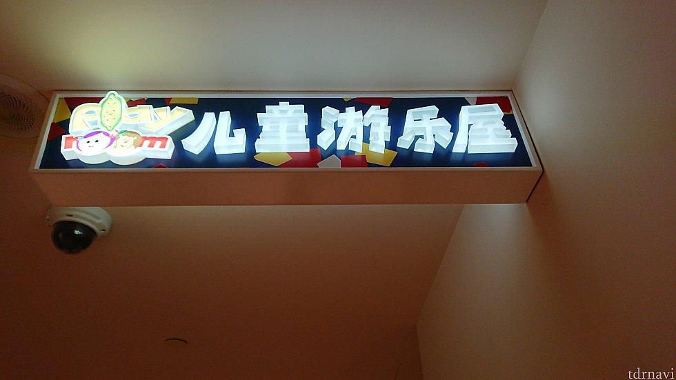 1階にあります。この看板が目印です。