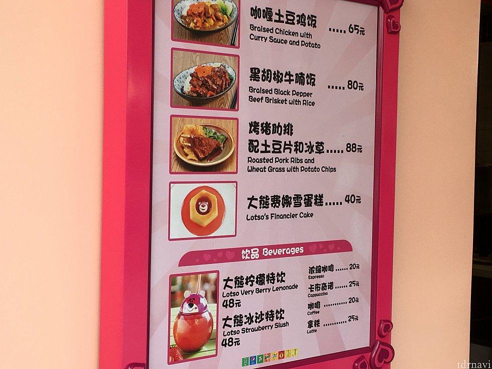 こちらも中華風のご飯をはじめ、ロッツォモチーフのデザートやドリンクもあります。