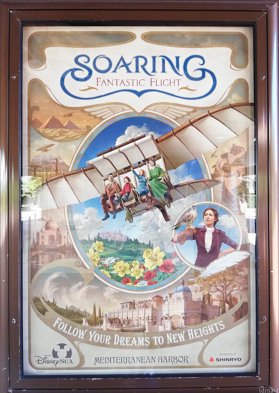 エントランスに飾られたソアリン:ファンタスティックフライトのアトラクションポスター