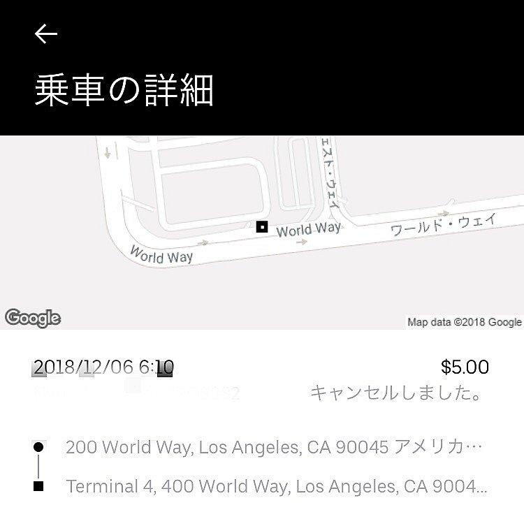 キャンセルとなった配車の詳細です😣